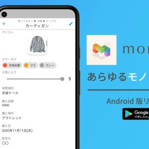 いつでも、どこでも、だれとでも。あらゆる「モノ」を管理するアプリ『monoca 2』リリース!