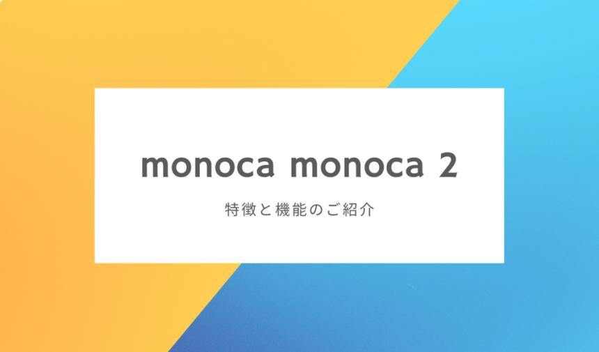 monocaとmonoca 2って何が違うの?