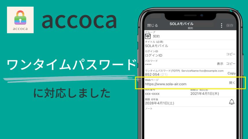 パスワード管理アプリ「accoca」が2段階認証などでよく使われるワンタイムパスワード方式であるTOTPに対応!